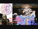 【vs神位A】謀将愉悦ゼミナール その27【会話つき戦国大戦】