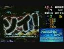 【パチンコ実機】CR T.M.Revolution XL~26曲目