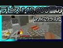 【ゆっくり実況】とりあえず石炭10万個集めるマインクラフト#34【Minecraft