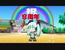 【ソワカ杯】ソワカギャラクシー【9周年】