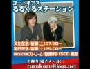 るるくるステーション第2回 thumbnail