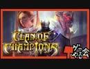 Steamで不評なゲームは本当につまらないのか?【Clan of Champions編】