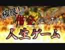 【実況】極限!借金だらけの人生ゲーム【p