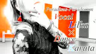 【りるか×かるた】Paradisus-Paradoxum【歌×踊ってみた】