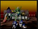 【実況】カスタムロボV2【第10話】