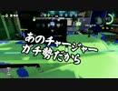 【ガルナ/オワタP】侵略!スプラトゥーン【season.3-20】