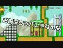 【ガルナ/オワタP】改造マリオをつくろう!【stage:64】 thumbnail
