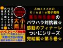 ゆかいなGK編集部事件簿:某SNS企業から嫌がらせ審査1年2カ月☆