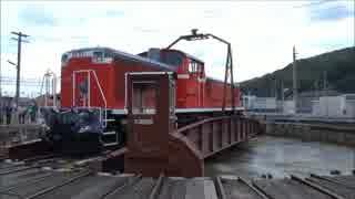 1両しか製造されなかったDE50形ディーゼル機関車 転車台回転の様子