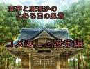 【東方MMD紙芝居】霊夢と魔理沙のとある日の風景【コメ返し&設定編】