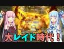 【こっそりFF14】葵『茜、アレキ零式1層始めるってよ』【☆1】