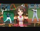【野球選手名で歌ってみた】ラブレター【スターライトステージ】