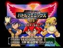 【実況】スーパービーダマンバトルフェニックス64を初見プレイ! part1