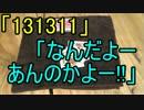 【実況】第1回素数大富豪大会 01