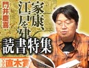 #147岡田斗司夫ゼミ10月9日号「秋の読書特集」~家康、江戸を建てる~ thumbnail