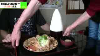 【発狂】 もこう vs 山盛りご飯定食 【ユーザー記者】