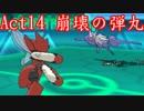 【ポケモンORAS】歴史に刻むシングルレートAct14【崩壊の弾丸】