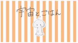 【ニコカラ】 宇宙とごはん[[ On vocal ]]