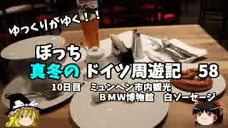 【ゆっくり】ドイツ周遊記 58 ミュンヘン市内観光 BMW館 昼食