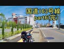 [H28.7]国道163号線part6(完)[バイク車載]
