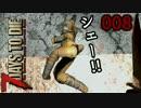 【7 Days to Die α15】#008 トレーダーから出禁食らう 【実況】