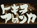 【三条派】トキヲ・ファンカ 踊ってみた【刀剣乱舞コス】 thumbnail