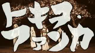 【三条派】トキヲ・ファンカ 踊ってみた【刀剣乱舞コス】