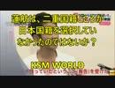 【KSM】蓮舫は、二重国籍どころか日本国籍を選択していなかったのでは?