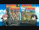 第78位:【ゆっくり解説】貴方の知らない架空戦記小説3「世界戦艦大和列伝」