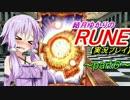 結月ゆかりのRUNE【実況プレイ】part6