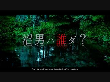 ~06.29「沼男は誰だ」CoCセッションレ …