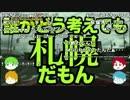 【公式】うんこちゃん『ニコラジ(月) 新世界グル~プ』2/3【2016/10/10】 thumbnail