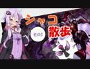【LoL】~シャコ散歩~その3【VOICEROID実況】