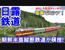 【韓国の夢がまた盛大に崩壊】 日露シベリア横断鉄道構想が加速!