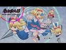 グルーヴコースター×東方Project アレンジコレクション「東方参面録」視聴動画