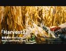【無料フリーBGM・民族】Harvest2【PeriTune】