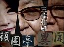 【頑固亭異聞】共同通信の正体[桜H28/10/11]