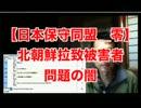 【日本保守同盟_零】北朝鮮拉致被害者問題の闇