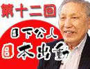 日下公人塾『日本出動』#12 ゲスト:倉山満<テーマ:天皇の孤独>