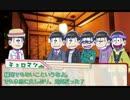 【卓ゲ松さん】5人の悪魔と王様ゲーム♯1