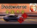 Shadowverse全国大会~結果報告~皆で協力動画を作りましょ。