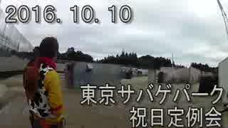 センスのないサバゲー動画  東京サバゲパーク祝日定例会 2016.10.10