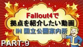 Fallout4で拠点を紹介したい動画 part9 国立公園案内所