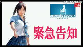 PSVR『サマーレッスン』ファミ通公式生(1/3)