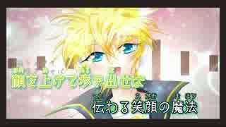 【ニコカラ】笑顔の魔法【鏡音レン】[Dリナーガ] _ON Vocal