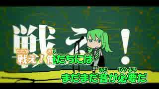 【ニコカラ】ゼンリキビート【初音ミク&バファ】[iNat] _ON Vocal