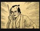 伝説的なバカゲー「悪代官」を実況すんべ! #2
