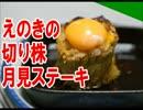 えのきの切り株月見ステーキ【塚田農場】
