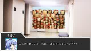 【クトゥルフ神話TRPG】ガシャン! part3【実卓リプレイ】