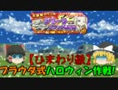 【ゆっくり実況】戦車道大作戦!、プレイします!.part38